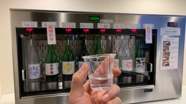 広島空港のビジネスラウンジ「もみじ」で無料で日本酒試飲やもみじ饅頭が食べられるぞ!