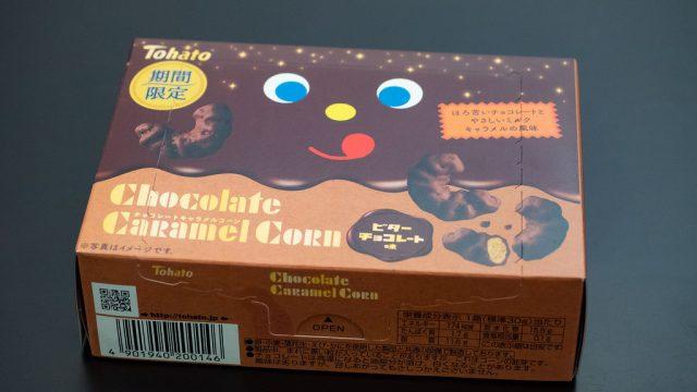 セブンイレブン限定!『チョコレートキャラメルコーン・ビターチョコレート味』がビターで甘くてサクサク美味しいぞ!
