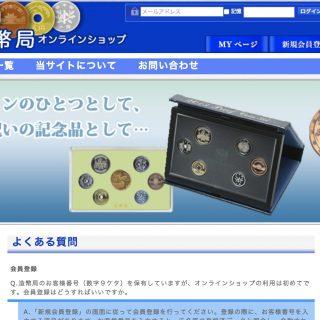 1月30日まで!平成31年記念硬貨セットが造幣局のオンラインショップで購入できるぞ!