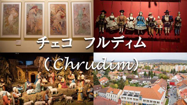 チェコ「フルディム(Chrudim)」でミュシャ・マリオネット・ベツレヘムの美術館博物館巡りをしてきたぞ! #チェコへ行こう  #cz100y