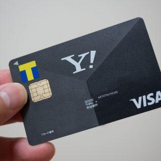 合計1万ポイントほぼ全員にもらえる!Yahoo!JAPANカードが良いぞ!