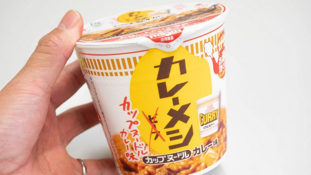 【新発売!】カップヌードルカレー味の「カレーメシ」が初めてなのに懐かしい味だぞ!