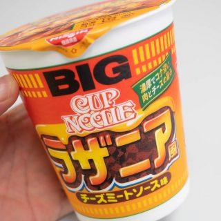 【新商品】カップヌードル「ラザニア風 チーズミートソース味 ビッグ」がスープパスタ風で美味しいぞ!