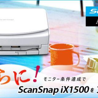ScanSnap最新機種「iX1500」モニターキャンペーンがスタート!使ってみたい人は是非応募すべきだぞ!