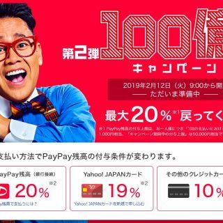 第二弾!PayPay100億円キャンペーンが開始!これYahoo! JAPANカードがあるとおトクだぞ!