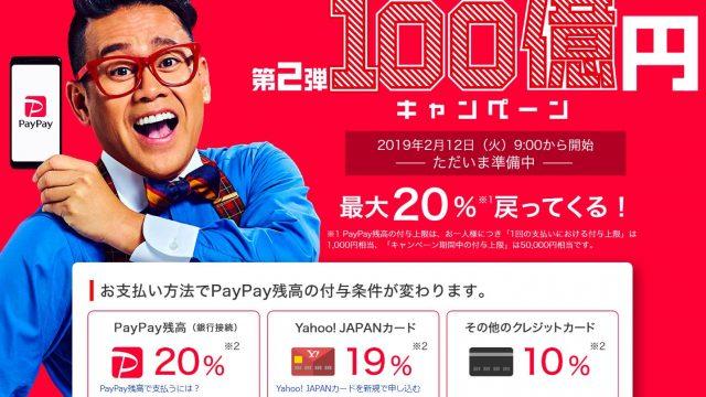 第二弾!PayPay100億円キャンペーンが開始!これYahoo!JAPANカードがあるとおトクだぞ!