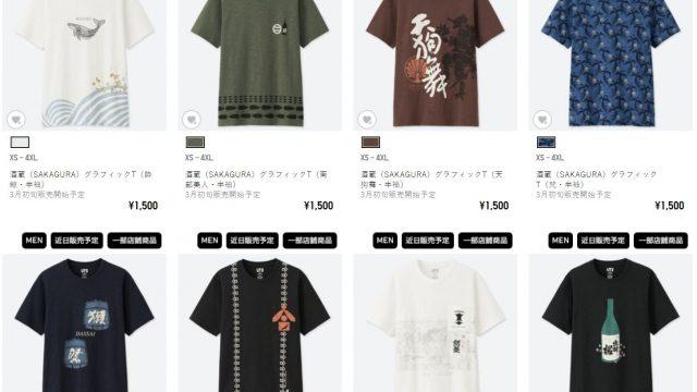 日本酒好き必見!ユニクロから酒蔵Tシャツが発売だぞ!