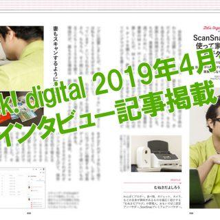 今月の「flick! digital(フリックデジタル) 2019年4月号」で、むねさだ家のScanSnapの使い方について掲載されたぞ!