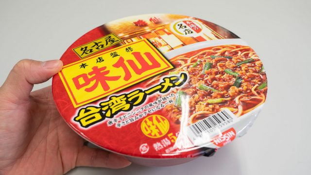 ファミマ限定!味仙の台湾ラーメンが2019年もカップ麺で登場だぞ!