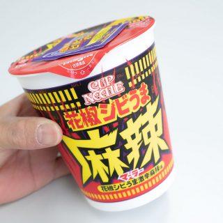 【新発売】カップヌードル新商品!本格的なスパイシーさの「花椒シビうま激辛麻辣味」が美味しいぞ!