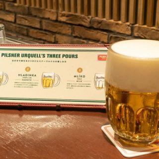 東京の銀座で「ピルスナーウルケル」が飲める!「ピルゼンアレイ」が良いぞ!