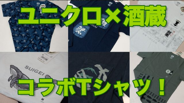 ユニクロ×酒蔵コラボTシャツ買ってみた!品質も良く満足度高いぞ!
