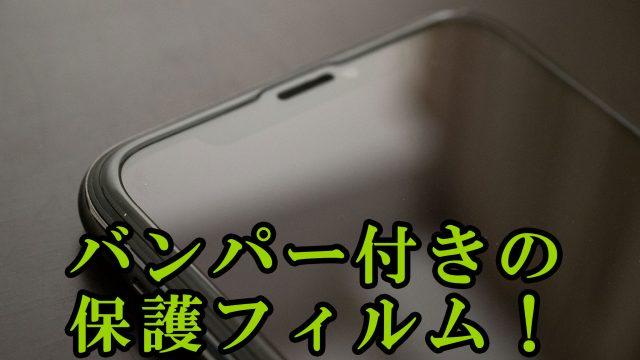 これすごい!Deffのバンパー付きiPhone液晶保護ガラスが最高だぞ!