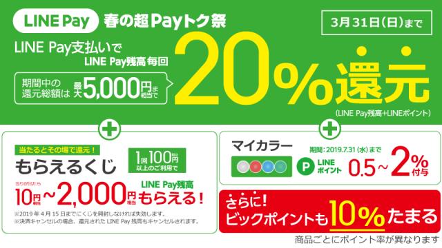 ビックカメラのオンラインでも!LINE Payで20%(最大5000円)+ビックポイント10%ももらえてお得だぞ!