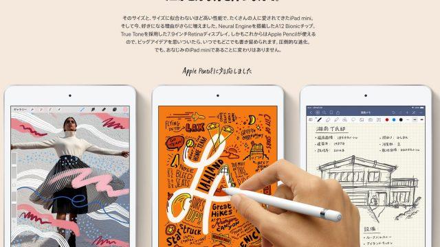 【速報】iPadminiとiPadAirの2019年モデルが発表!性能アップしてApple Pencilに対応だぞ!
