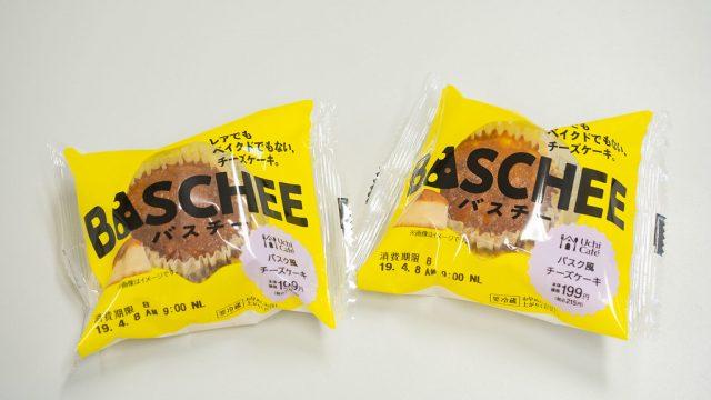 1週間で250万個が売れたスイーツ!ローソンのバスク風チーズケーキ「バスチー」が美味しいぞ!