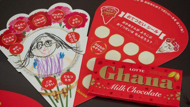 セブンイレブンで!おかあさんの似顔絵を描けばガーナチョコを無料でもらえるぞ!