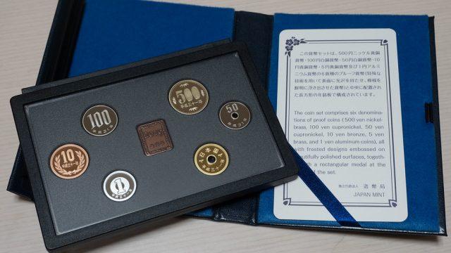 平成31年の硬貨セットを購入!満足度が高いので令和版も購入したいぞ!