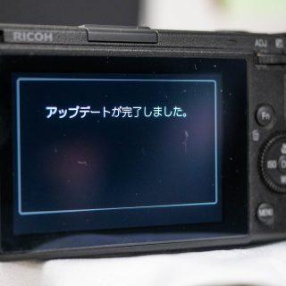 GR IIIに待望のアップデート!アプリ連携でスマホへの写真転送や暗所のAF性能UPが来たぞ!