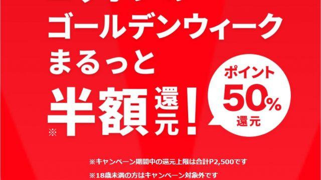 【GW限定】メルペイが最大70%ポイント還元キャンペーンだぞ!
