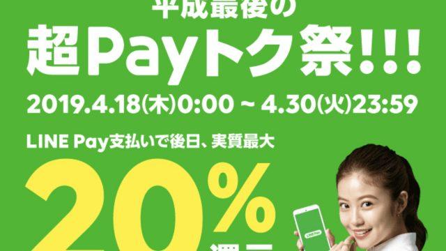 LINE Payの「平成最後の超Payトク祭り!!!」が開催!最大20%還元かつ上限がこれまでの2倍の1万円になったぞ!