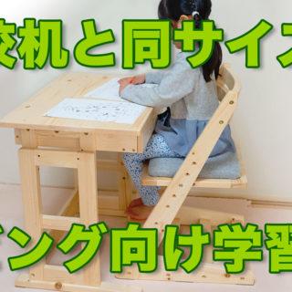 学校の机と同サイズの自宅用勉強机!子どものリビングでの学習にちょうど良いぞ!