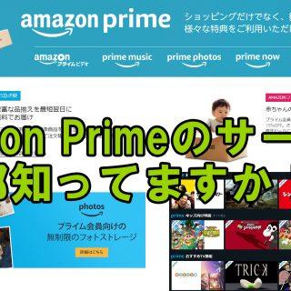アマゾンプライムが1000円の値上げ!改めて会員向けサービスを調べるとまだまだ安すぎると感じるぞ!