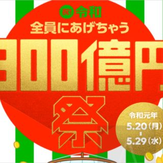 LINEユーザー全員対象の300億円ばらまきキャンペーン!誰でも1000円もらえるLINE Payのキャンペーンがすごいぞ!