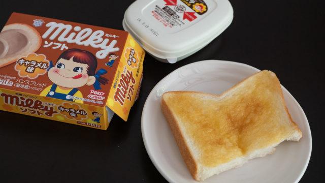 まるで生キャラメル!パンに塗る「ミルキーソフト」キャラメル味が美味しいぞ!