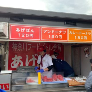 丹沢オギノパンの本社工場直売店は工場見学可能で揚げたて「あげぱん」が美味いぞ!
