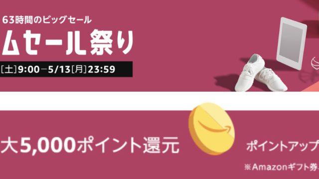 5月13日まで!最大5000ポイント還元のAmazonタイムセール祭りが開催中だぞ!