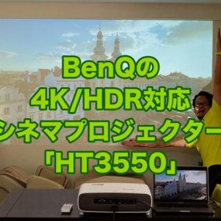 BenQの短焦点/4K/HDRホームシネマプロジェクター「HT3550」は明るい室内でも綺麗で感動するぞ!【AD】