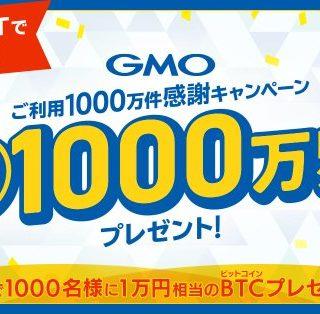 【当選しました】リツイートで1万円分のBTCが1000人に当たる!GMOのキャンペーンで実際1万円が当たったぞ!