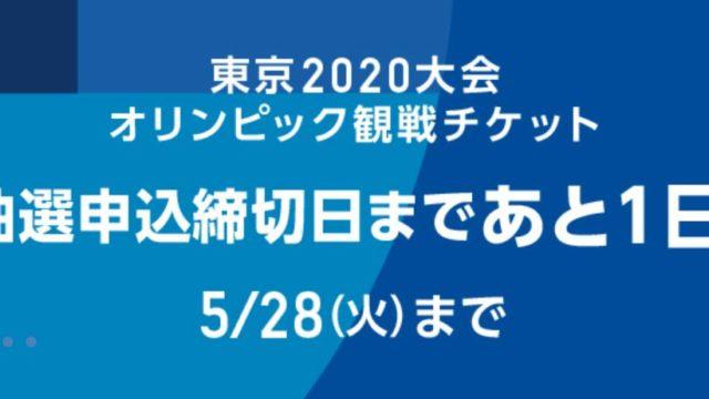 まだ間に合う!東京オリンピックチケット抽選申し込み!とりあえずガンガン登録したぞ!