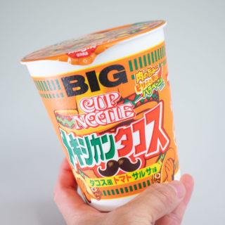 【新商品】カップヌードルメキシカンタコスがピリ辛スパイシーで美味しいぞ!