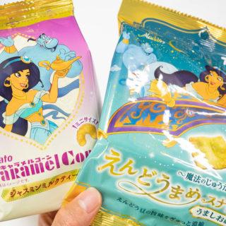 アラジンコラボ「キャラメルコーン」(ジャスミンミルクティー味)と魔法のじゅうたんの形「えんどうまめスナック」が発売だぞ!