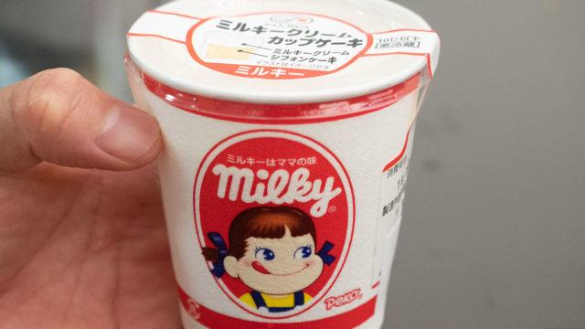 ミルキーのクリームカップケーキが手軽に食べられるカップシフォンで美味しいぞ!