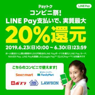 LINE Payが6月2度目のPayトク祭り!対象店舗はコンビニだぞ!