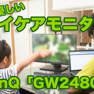 子どもの目に優しいアイケアモニター!BenQ「GW2480T」が最初の1台に最適だぞ!【AD】