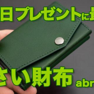 クレカサイズの「小さい財布 abrAsus(アブラサス)」はズボンのポッケの中で邪魔にならず最高だぞ!