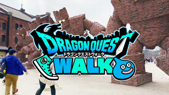「ドラクエGO」的な「ドラゴンクエストウォーク」が発表!2019年末配信開始だぞ!
