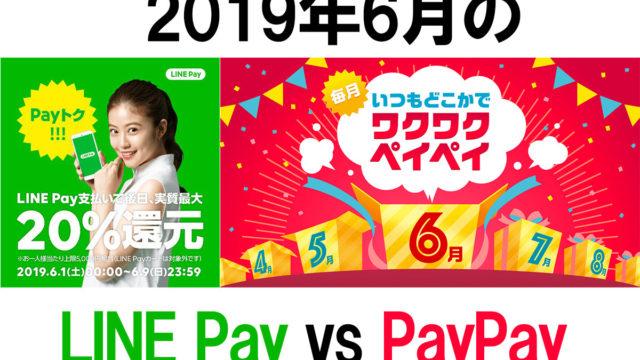 6月のLINE PayとPayPayキャンペーンまとめ!条件を比較してみたぞ!