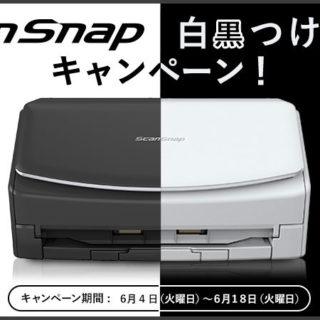 ScanSnapのフラッグシップ「iX1500」に限定モデルの黒登場!プレゼントキャンペーンも開催中だぞ! #ScanSnap