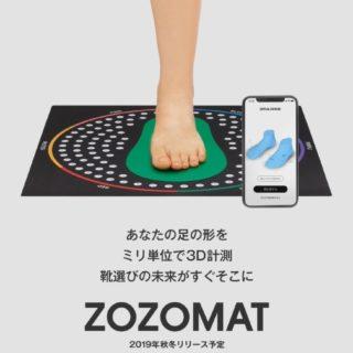 今度のZOZOは足のサイズ測定マット!「ZOZOMAT」が無料で受付中だぞ!