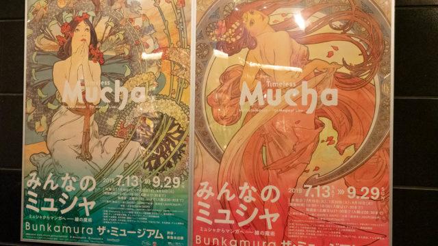 2019.9.29まで!【渋谷】「みんなのミュシャ展」でミュシャ作品と影響を受けたマンガ家さんの作品が見られるぞ!