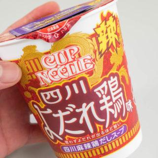 【新発売】カップヌードル四川よだれ鶏味が、汗が止まらないほどシビ辛旨だぞ!