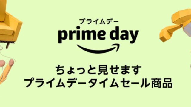 Amazonプライムデーが7/15〜16で開催!オススメアイテムを紹介するぞ!