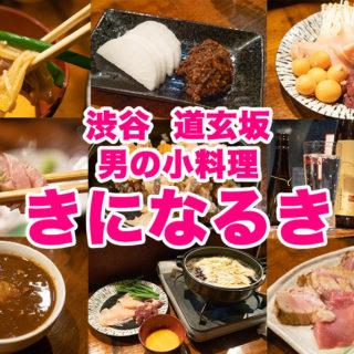 渋谷で熟成マグロや美味しい料理を楽しめる、男の小料理「きになるき」が最高だぞ!