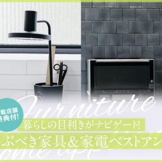 ららぽーと/ラゾーナのWEBマガジン「KIKONAS」で家具・家電の目利きスペシャリストとして登場したぞ!