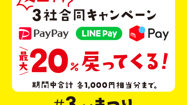 セブンイレブンでPayPay・LINE Pay・メルペイが20%還元祭り開催だぞ! #3ペイまつり